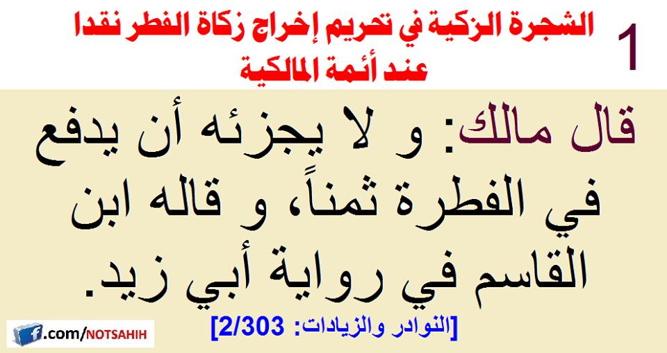 الاســـم:الشجرة الزكية في تحريم إخراج زكاة الفطر نقدا عند أئمة المالكية.png المشاهدات: 3389 الحجـــم:162.9 كيلوبايت