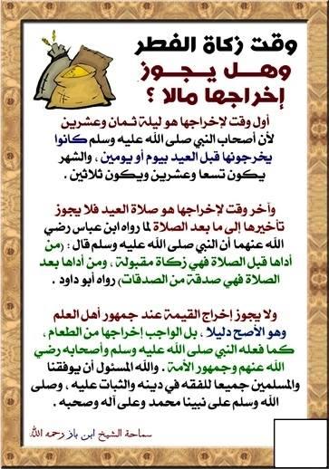 الاســـم:وقت زكاة الفطر - فضيلة الشيخ ابن باز رحمه الله.jpg المشاهدات: 1521 الحجـــم:47.3 كيلوبايت