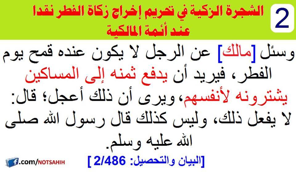 الاســـم:الشجرة الزكية في تحريم إخراج زكاة الفطر نقدا عند أئمة المالكية - (2).jpg المشاهدات: 2412 الحجـــم:68.6 كيلوبايت