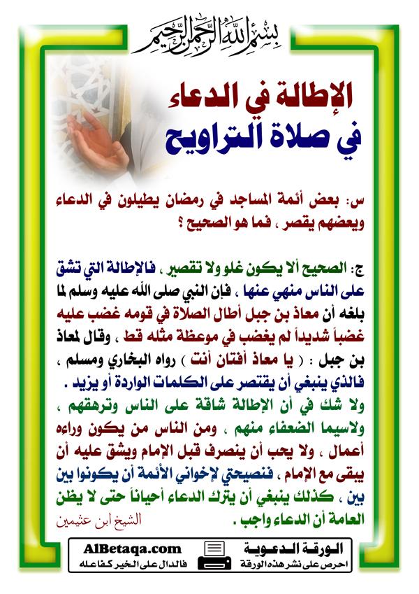 الاســـم:ramadanyat0137.jpg المشاهدات: 16187 الحجـــم:363.0 كيلوبايت