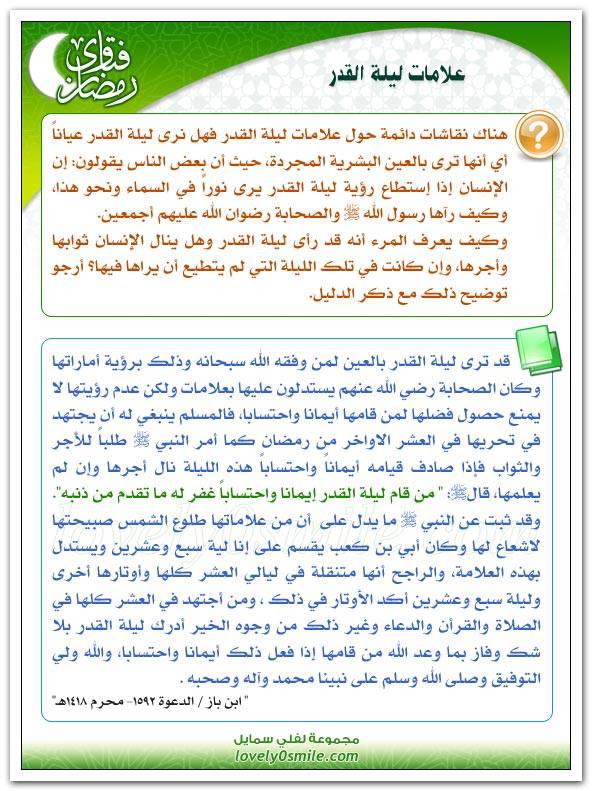 الاســـم:علامات ليلة القدر - فضيلة الشيخ ابن باز رحمه الله.jpg المشاهدات: 46585 الحجـــم:92.2 كيلوبايت